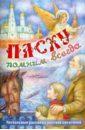 Гоголь Николай Васильевич, Шмелев Иван Сергеевич, Амфитеатров Александр Валентинович Пасху помним всегда