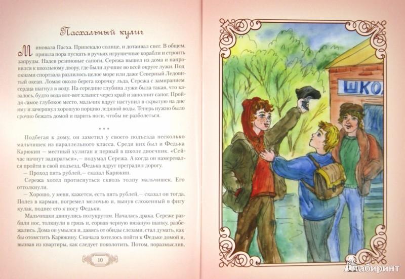 Иллюстрация 1 из 14 для Пасхальный кулич. Рассказы для детей - Дионисий Священник | Лабиринт - книги. Источник: Лабиринт