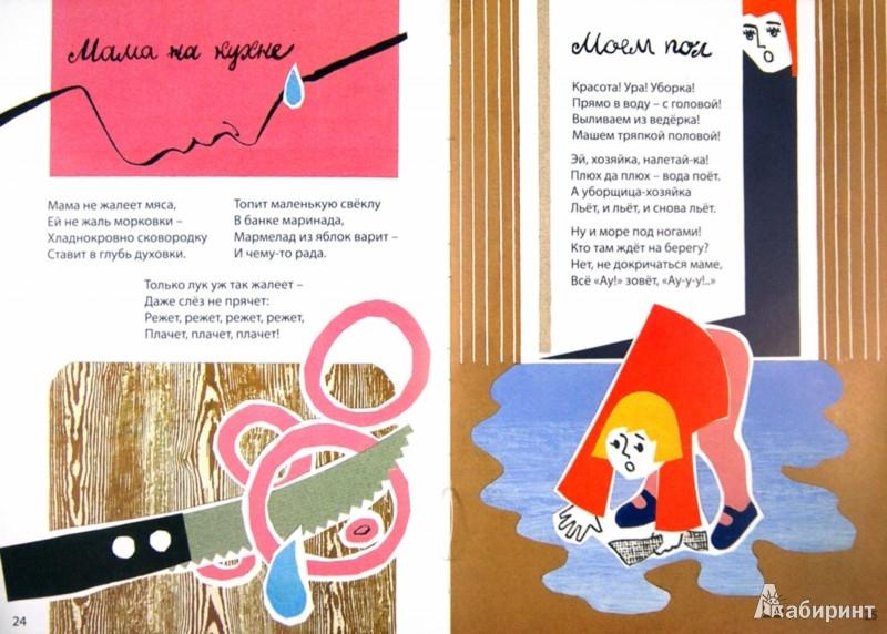 Иллюстрация 1 из 28 для Между морем и землёй - Вайнилайтис, Тунгал, Балтвилкс | Лабиринт - книги. Источник: Лабиринт