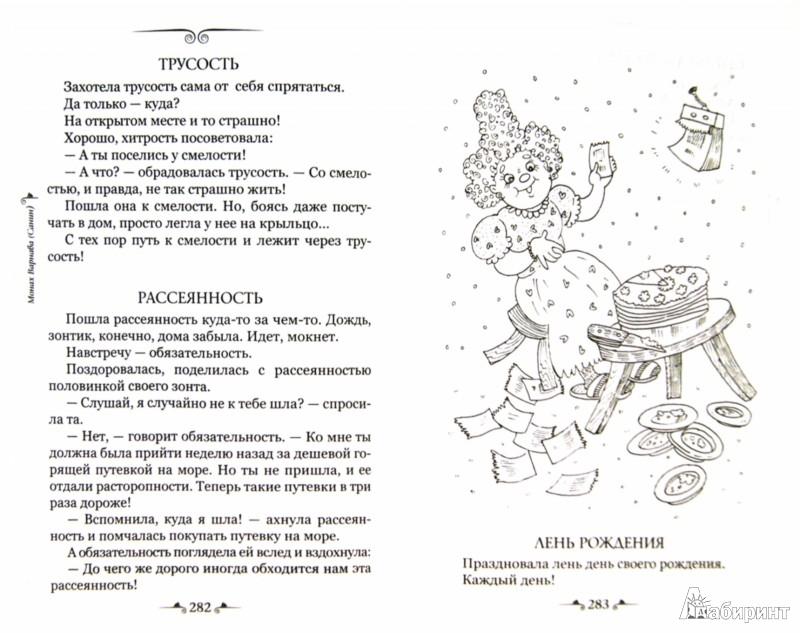 Иллюстрация 1 из 16 для Маленькие притчи. Избранное - Варнава Монах | Лабиринт - книги. Источник: Лабиринт