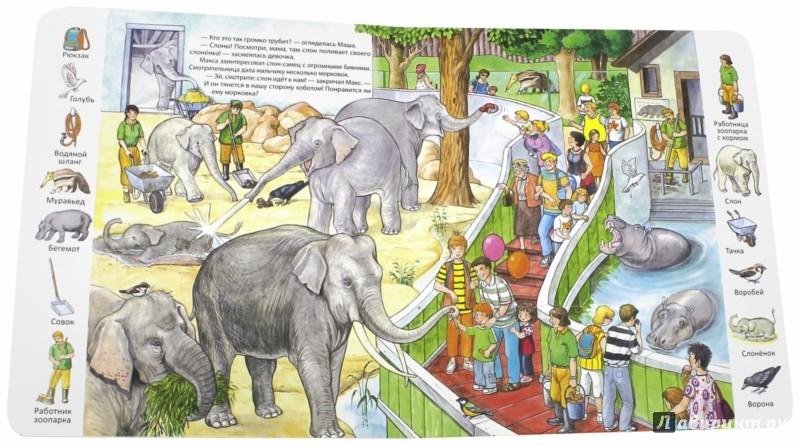 Иллюстрация 1 из 23 для В зоопарке   Лабиринт - книги. Источник: Лабиринт