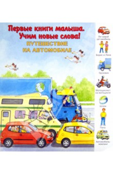Путешествие на автомобиле автосалон