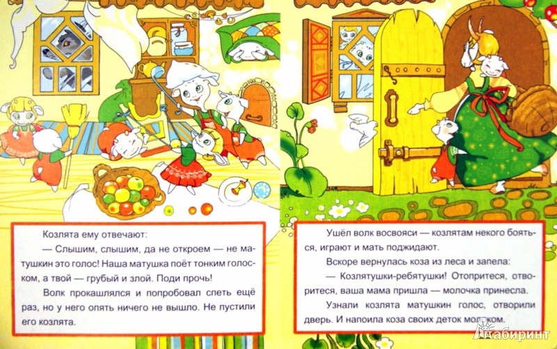 Иллюстрация 1 из 3 для Волк и семеро козлят | Лабиринт - книги. Источник: Лабиринт