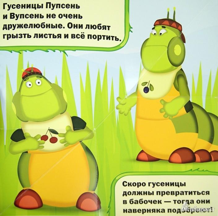 Иллюстрация 1 из 22 для Лунтик. На лесной поляне. Книжка-панорамка | Лабиринт - книги. Источник: Лабиринт