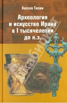 Археология и искусство Ирана в 1 тысячелетии до н.э.