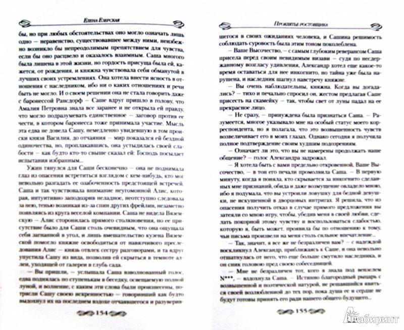 Иллюстрация 1 из 17 для Проклятье ростовщика - Елена Езерская | Лабиринт - книги. Источник: Лабиринт
