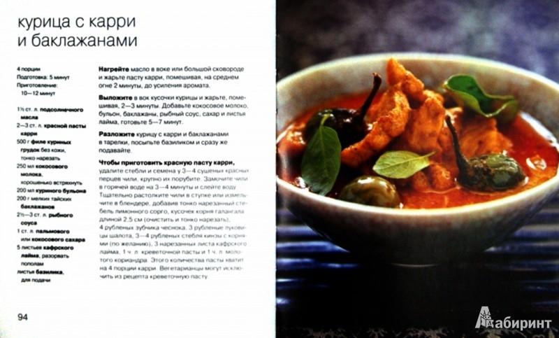 Иллюстрация 1 из 8 для 100 лучших тайских блюд - Ой Чипчайссара | Лабиринт - книги. Источник: Лабиринт