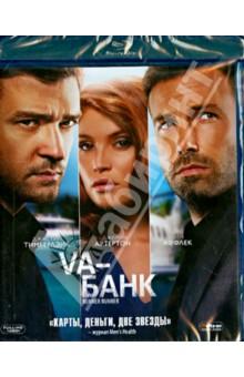 Va-Банк (Blu-Ray)