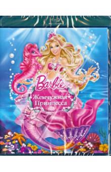 Барби: Жемчужная принцесса (Blu-Ray) барби жемчужная принцесса blu ray