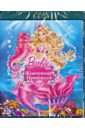 Барби: Жемчужная принцесса (Blu-Ray). Нортон Зеке