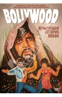 Болливуд: Величайшая история любви (DVD)