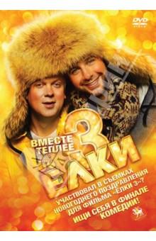 Ёлки 3 (DVD)
