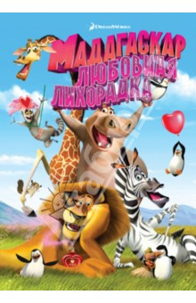 Мадагаскар: любовная лихорадка (DVD)