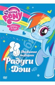 Мой маленький пони. Любимые истории Радуги Дэш (DVD) радуга м сверхвозможности человека как стать экстрасенсом