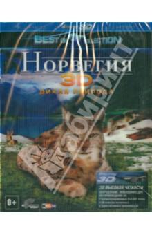 Норвегия 3D: Дикая природа (Blu-Ray) 3d blu ray плеер panasonic dmp bdt460ee