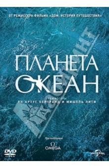Планета-океан (DVD)