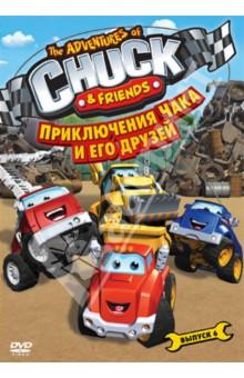 Приключения Чака и его друзей. Сезон 1. Выпуск 6 (DVD)