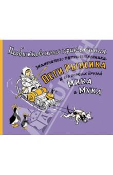 Необыкновенные приключения знаменитого путешественника Пети Рыжика и его друзей Мика и Мука фото