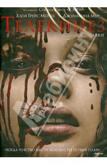 Телекинез (DVD)