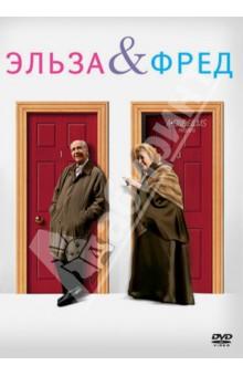 Эльза и Фред (DVD)