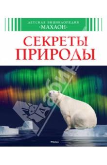 Секреты природы мини пилорама соболь производиться ли в красноярске где можно