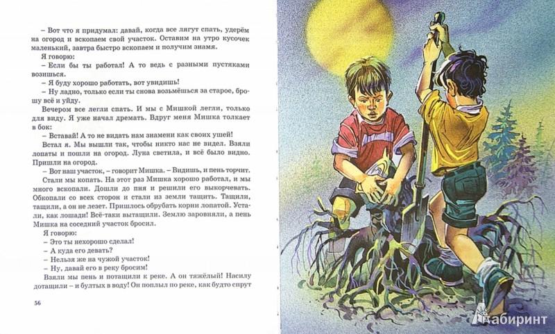 Иллюстрация 1 из 38 для Мишкина каша - Николай Носов   Лабиринт - книги. Источник: Лабиринт