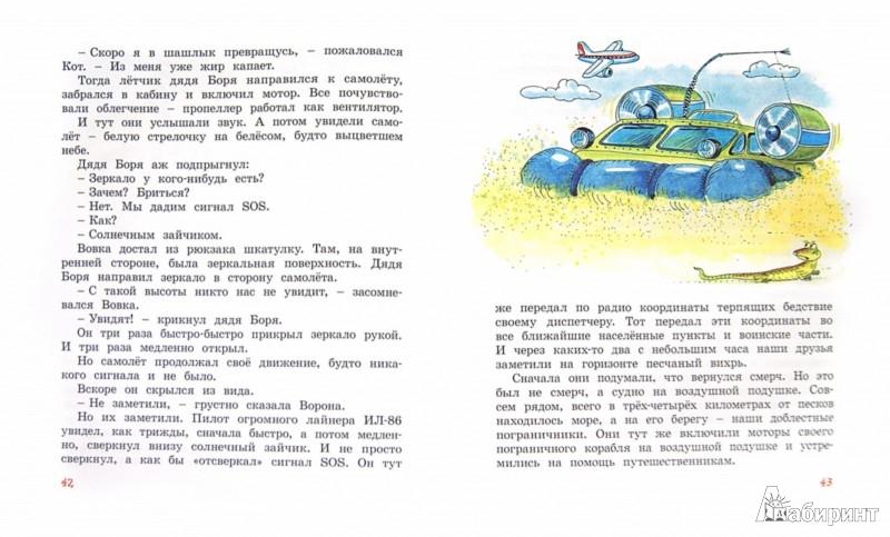 Иллюстрация 1 из 9 для Попугай Кеша ищет клад - Александр Курляндский | Лабиринт - книги. Источник: Лабиринт