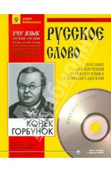 Конек-Горбунок (+CDmp3) россия шк конек горбунок 166 5