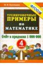 Математика. 4 класс. Тренировочные примеры. Счет в пределах 1000000. ФГОС