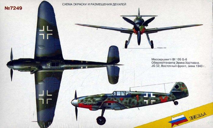 Иллюстрация 1 из 2 для Немецкий истребитель Мессершмитт Bf-109 G-6 (7249) | Лабиринт - игрушки. Источник: Лабиринт