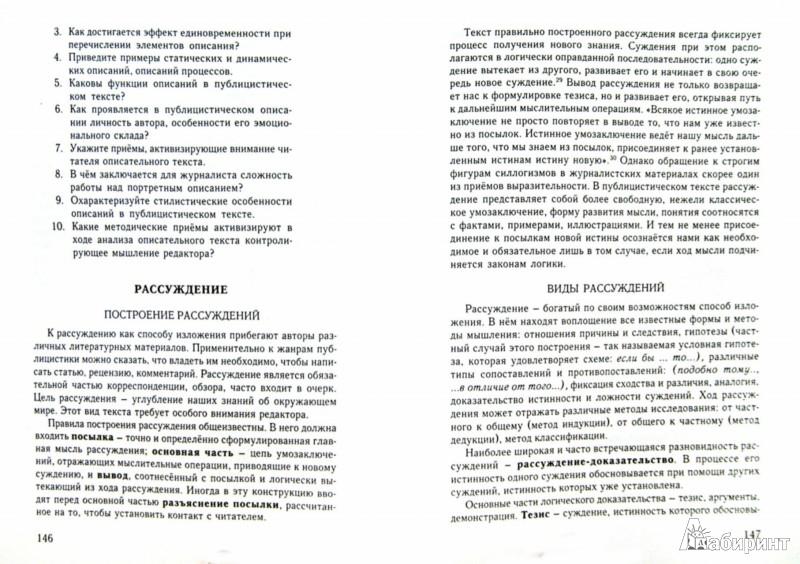 Иллюстрация 1 из 12 для Литературное редактирование - Ксения Накорякова | Лабиринт - книги. Источник: Лабиринт
