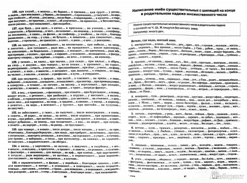 Иллюстрация 1 из 15 для 30 000 учебных примеров и заданий по русскому языку на все правила и орфограммы. 4 класс - Узорова, Нефедова | Лабиринт - книги. Источник: Лабиринт