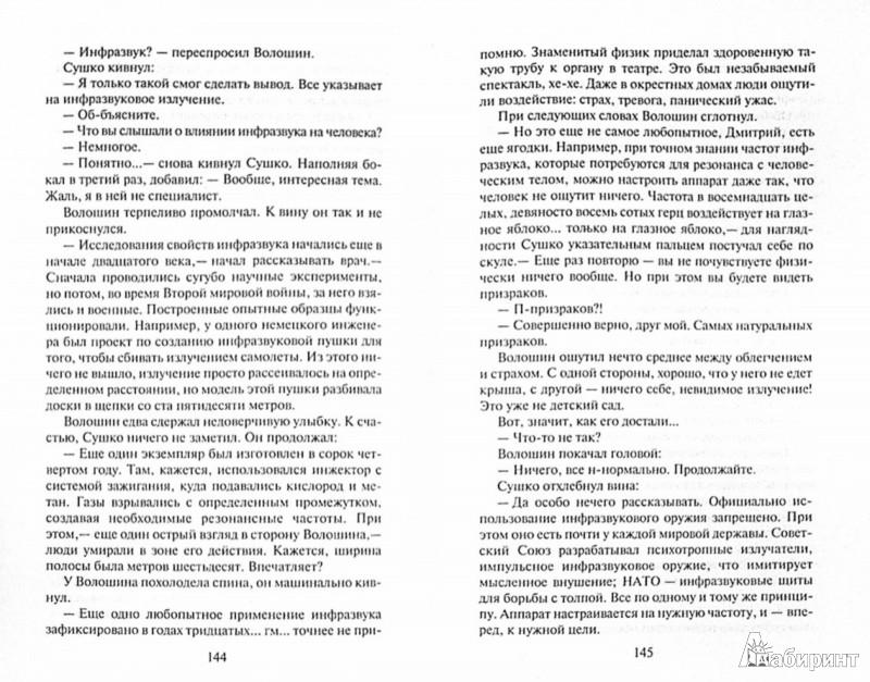 Иллюстрация 1 из 16 для Машина Ненависти - Николай Трой | Лабиринт - книги. Источник: Лабиринт