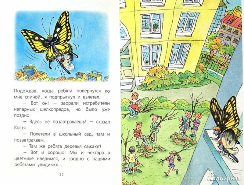 Иллюстрация 1 из 19 для Баранкин, будь человеком! - Валерий Медведев   Лабиринт - книги. Источник: Лабиринт