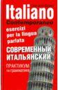 Буэно Томмазо Современный итальянский. Практикум по грамматике. Учебное пособие