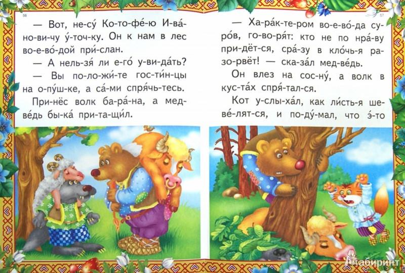 Иллюстрация 1 из 13 для Первая книга для чтения после букваря. Читаем по слогам и с ударениями | Лабиринт - книги. Источник: Лабиринт