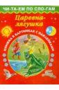 Дмитриева Валентина Геннадьевна Царевна-лягушка дмитриева в сост первые прописи с крупными буквами 32 наклейки