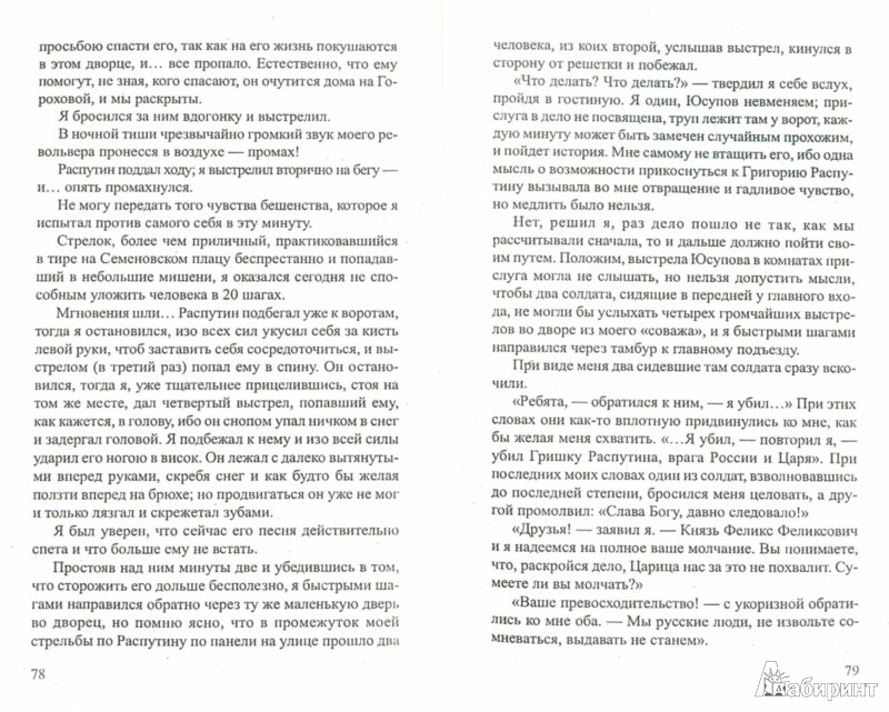 Иллюстрация 1 из 15 для Дневник. Конец Распутина - Пуришкевич, Юсупов | Лабиринт - книги. Источник: Лабиринт