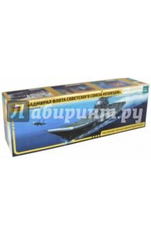 Купить Российский авианосец Адмирал Кузнецов (М:1/720) (9002), Звезда, Пластиковые модели: Морфлот