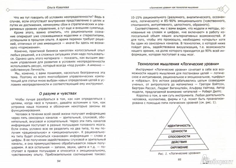 Иллюстрация 1 из 16 для Управление изменениями. Развитие в условиях неопределенности. Сборник статей | Лабиринт - книги. Источник: Лабиринт