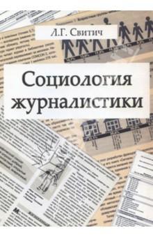 Социология журналистики. Методология, методы, направления и результаты исследований. Учебное пособие