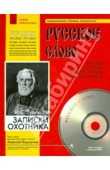 Записки охотника (+CDmp3)