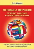 Методика обучения речевому общению на иностранном языке. Учебное пособие для вузов