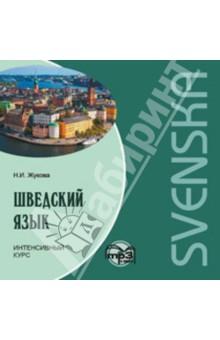 Zakazat.ru: Шведский язык. Интенсивный курс (CDmp3). Жукова Н. И.
