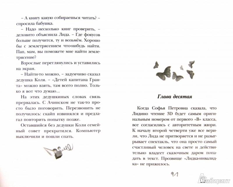 Иллюстрация 1 из 13 для Эффект 3D - Анна Игнатова | Лабиринт - книги. Источник: Лабиринт