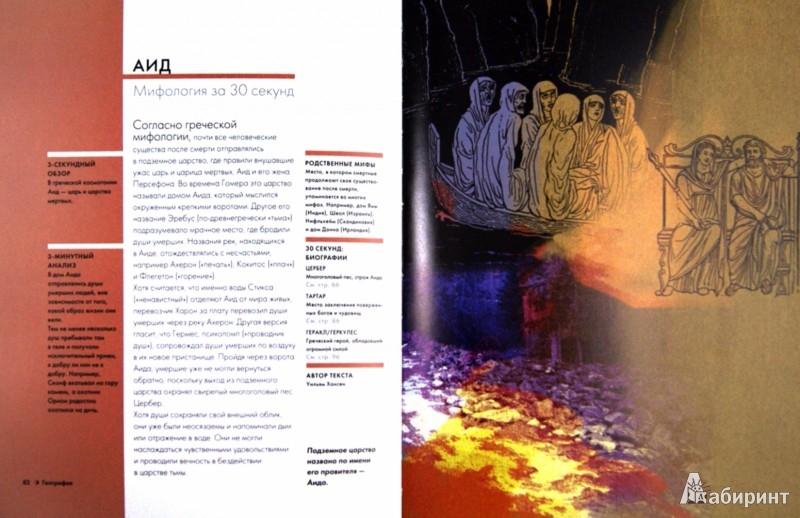 Иллюстрация 1 из 13 для Мифология - Крут, Диси, Гриффитс, Хансен | Лабиринт - книги. Источник: Лабиринт