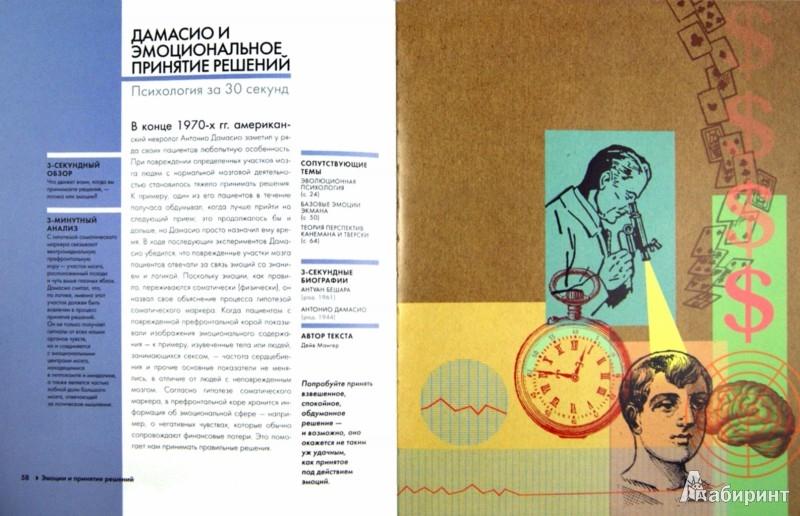 Иллюстрация 1 из 17 для Психология - Джарретт, Белл, Костанди, Мангер, Стаффорд | Лабиринт - книги. Источник: Лабиринт