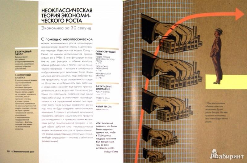 Иллюстрация 1 из 5 для Экономика - Хьюстон, Фишуик, Джорджиу, Мэришель | Лабиринт - книги. Источник: Лабиринт