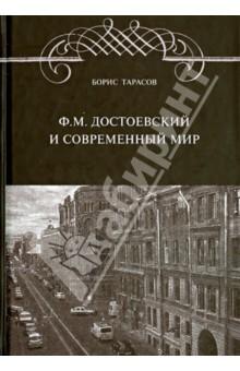 Ф.М. Достоевский и современный мир