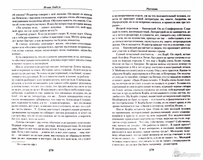 Иллюстрация 1 из 41 для Малое собрание сочинений - Исаак Бабель | Лабиринт - книги. Источник: Лабиринт